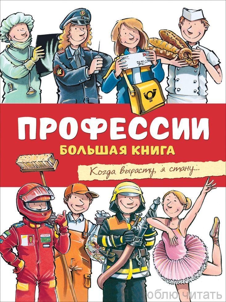 Профессии. Большая книга