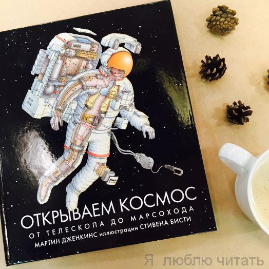 Открываем космос