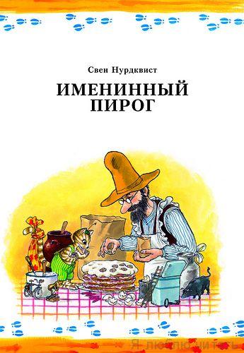 Именинный пирог