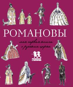 Романовы. Моя первая книга о русских царях