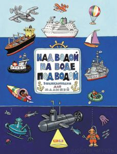 Над водой, на воде, под водой. Энциклопедия для малышей