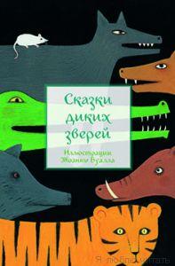 Сказки диких зверей